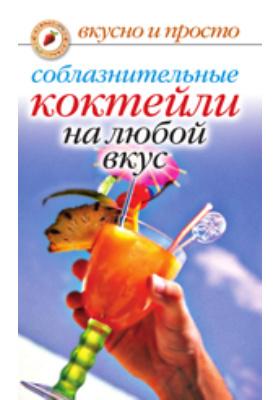 Соблазнительные коктейли на любой вкус: научно-популярное издание