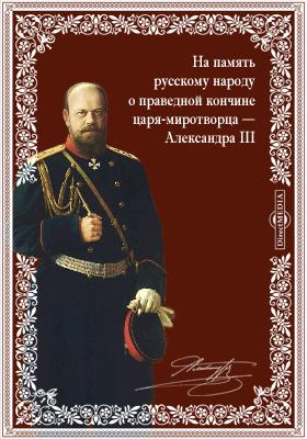 На память русскому народу о праведной кончине царя-миротворца — Александра III