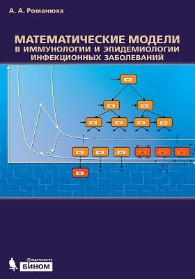 Математические модели в иммунологии и эпидемиологии инфекционных заболеваний: монография