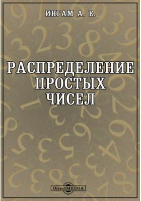 Распределение простых чисел