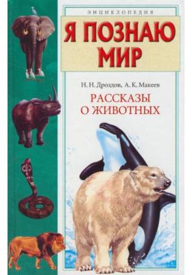 Я познаю мир. Рассказы о животных : Энциклопедия