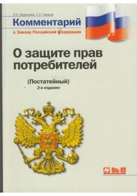 """Комментарий к Закону Российской Федерации """"О защите прав потребителей"""" : Постатейный. 2-е издание, переработанное и дополненное"""