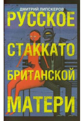 Русское стаккато - британской матери : Роман
