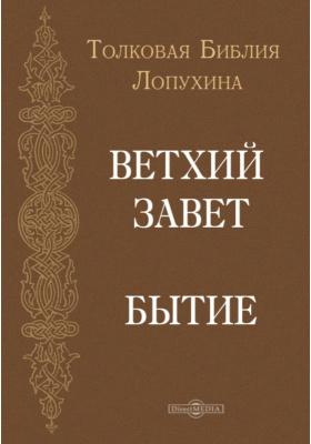Толковая Библия Лопухина. ВЕТХИЙ ЗАВЕТ. БЫТИЕ
