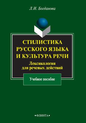 Стилистика русского языка и культура речи : лексикология для речевых действий: учебное пособие