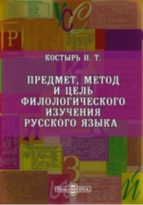 Предмет, метод и цель филологического изучения русского языка