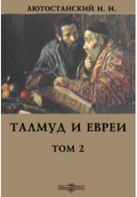 Талмуд и евреи. Т. 2