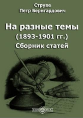 На разные темы (1893-1901 гг.): сборник статей