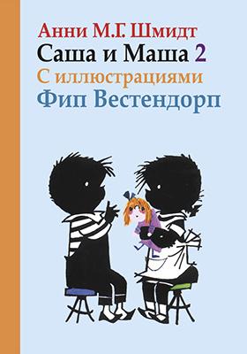 Саша и Маша : рассказы для детей. Кн. 2