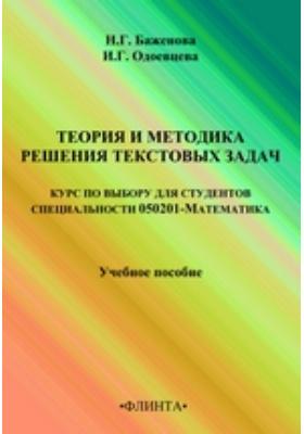 Теория и методика решения текстовых задач : Курс по выбору для студентов специальности 0500201 - Математика: учебное пособие