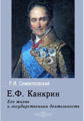 Е. Ф. Канкрин. Его жизнь и государственная деятельность