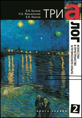 Триалог 2 : искусство в пространстве эстетического опыта: монография. Книга 1