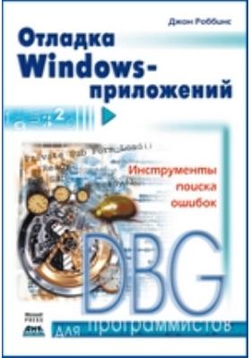 Отладка Windows-приложений: практические советы