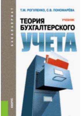 Теория бухгалтерского учёта : Учебник