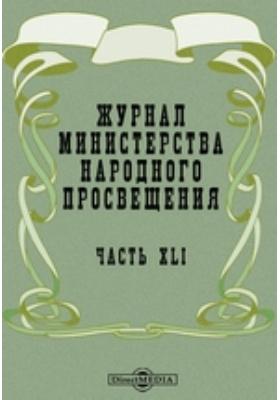 Журнал Министерства Народного Просвещения: журнал. 1844, Ч. 41