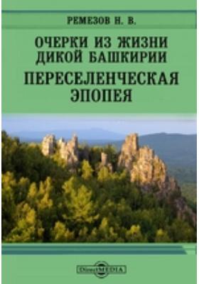 Очерки из жизни дикой Башкирии. Переселенческая эпопея