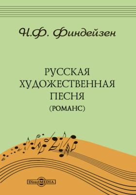 Русская художественная песня (романс). Исторический очерк ее развития