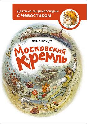 Московский Кремль : по мотивам произведения О. Жаховской