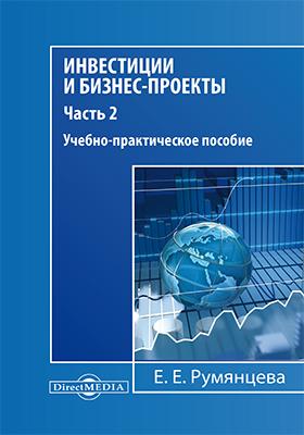 Инвестиции и бизнес-проекты: учебно-практическое пособие : в 2 ч., Ч. 2