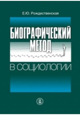 Биографический метод в социологии: монография