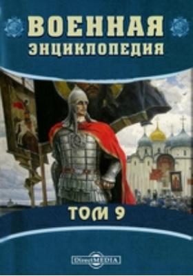 Военная энциклопедия: энциклопедия. Т. 9