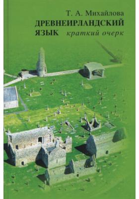 Древнеирландский язык. Краткий очерк