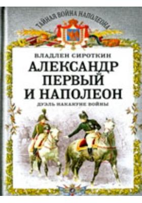 Наполеон и Александр. Дуэль перед войной