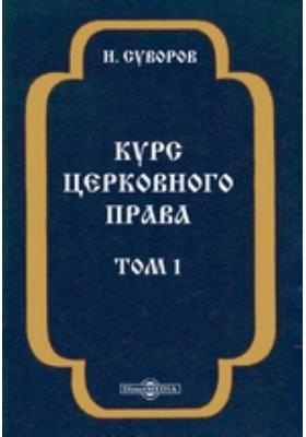 Курс церковного права. Т. 1