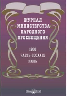 Журнал Министерства Народного Просвещения. 1900. Июнь, Ч. 329