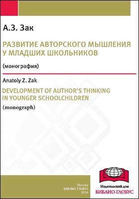 Развитие авторского мышления у младших школьников = DEVELOPMENT OF AUTHOR'S THINKING IN YOUNGER SCHOOLCHILDREN: монография