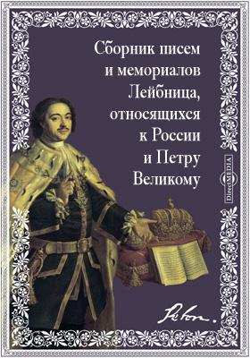 Сборник писем и мемориалов Лейбница, относящихся к России и Петру Великому