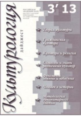 Культурология: журнал. 2013. № 3