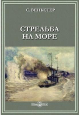 Стрельба на море
