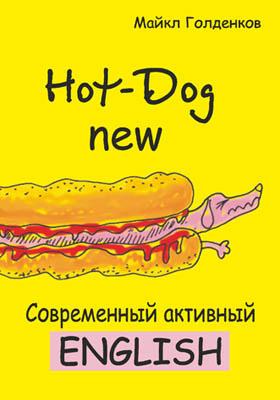 Hоt-Dоg new : современный активный English: практическое пособие