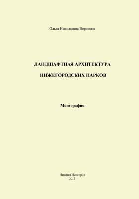 Ландшафтная архитектура Нижегородских парков: монография