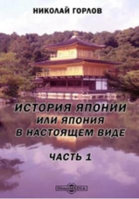 История Японии, или Япония в настоящем виде, Ч. 1