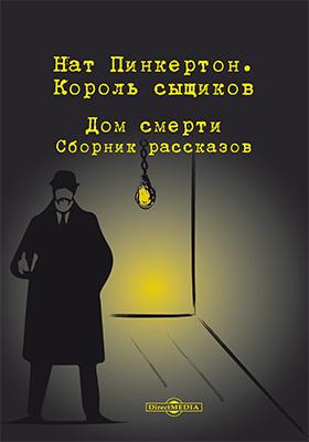 Дом смерти: сборник рассказов