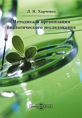 Методика и организация биологического исследования: учебное пособие