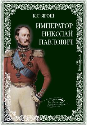 Император Николай Павлович