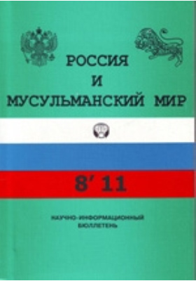 Россия и мусульманский мир: журнал. 2011. № 8