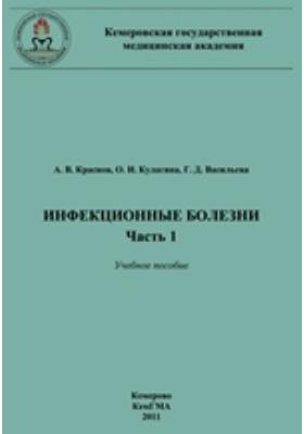 Инфекционные болезни: учебное пособие, Ч. 1