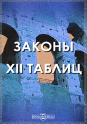 Законы XII Таблиц