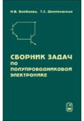Сборник задач по полупроводниковой электронике: учебное пособие