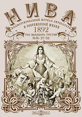 Нива : иллюстрированный журнал литературы и современной жизни. Год двадцать третий. 1892: газета. 2015. № 27-52