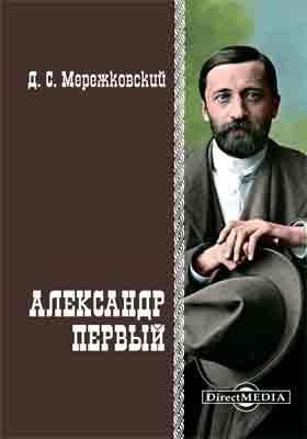 Александр Первый: художественная литература
