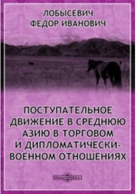 Поступательное движение в Среднюю Азию в торговом и дипломатически-военном отношениях
