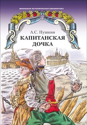 Капитанская дочка: роман