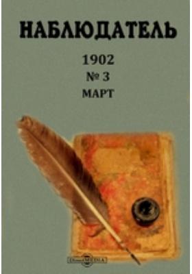 Наблюдатель: журнал. 1902. № 3, Март