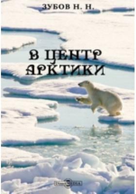 В центр Арктики