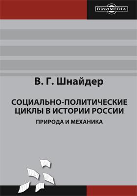 Социально-политические циклы в истории России : природа и механика